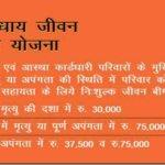 [फॉर्म] पन्नाधाय जीवन अमृत योजना Form राजस्थान | जनश्री बीमा योजना