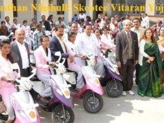 Rajasthan free scooty vitran yojana list