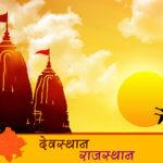 [सूची] वरिष्ठ नागरिक तीर्थ यात्रा राजस्थान 2018 | Lottery | लाभार्थी सूची | Online Apply
