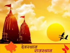 Rajasthan tirth Yatra Yojana 2018 Lottery Result