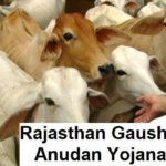 [फॉर्म] गौशाला रजिस्ट्रेशन राजस्थान   How to open Gaushala in Hindi