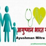 [Form] Ayushman Mitra Bharti 2018-19 | Online Apply | Registration |