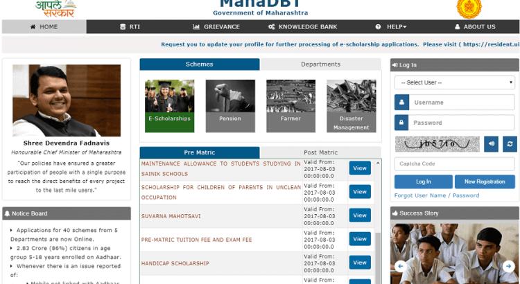 mahadbt scholarship form