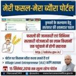 [पंजीकरण] Haryana मेरी फसल मेरा ब्यौरा रजिस्ट्रेशन   ऑनलाइन अप्लाई  