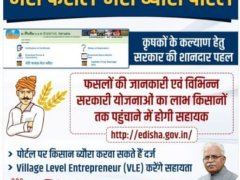 Meri fasal mera byora Online registration