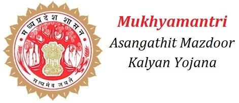 Mukhyamantri-Asangathit-Mazdoor-Kalyan-Yojana form