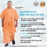 [फॉर्म] UP मुख्यमंत्री किसान सर्वहित बीमा योजना फॉर्म pdf | Download