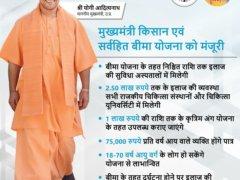 UP Mukhyamantri kisan sarvhit yojana Form