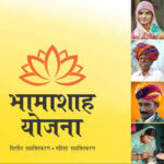 [Online Search] भामाशाह कार्ड Kaise Dekhe | Download | Status Check | Online Apply