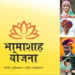 [Online Search] भामाशाह कार्ड Kaise Dekhe | Download | Status Check | Online Apply