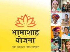bhamashah-card yojna