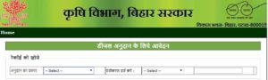diesel Anudan Online Apply Form PDf