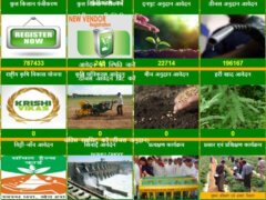 Bihar diesel Anudan form Online Apply