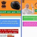 PM Free Cycle Yojana | प्रधानमंत्री Muft साइकिल योजना | Fake News??