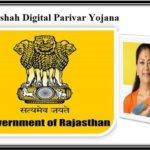 [फ्री मोबाइल] भामाशाह डिजिटल परिवार योजना | Muft Mobile Vitran Yojana Rajasthan |