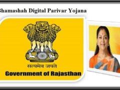 Bhamashah Digital Parivar Yojana Rajasthan
