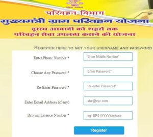 Bihar Gram Parivahan Registration Form