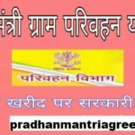 [रजिस्ट्रेशन फॉर्म] Gram Parivahan Yojana Bihar | Application Form | Online Apply