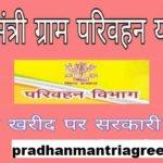 [रजिस्ट्रेशन फॉर्म] Gram Parivahan Yojana Bihar   Application Form   Online Apply