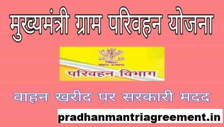 Bihar Gram parivahan yojana registration form