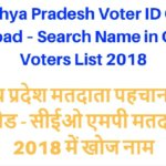 [सूची] CEO MP Voter List 2018 | Voter List MP 2018 with Photo Download