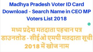 CEO MP Voter list 2018 Download