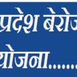 [आवेदन] MP Berojgari Bhatta 2019 | Online Apply | Registration Form |