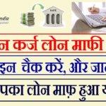 [लिस्ट] Rajasthan Kisan Karz Mafi List 2019 | जिलेवार सूची |