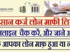 Rajasthan Kisan Karz Maafi List 2019