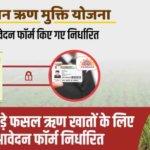 [लिस्ट] Jai Kisan Rin Mafi Yojana List MP Online | MP Kisan Karj Mafi List 2019