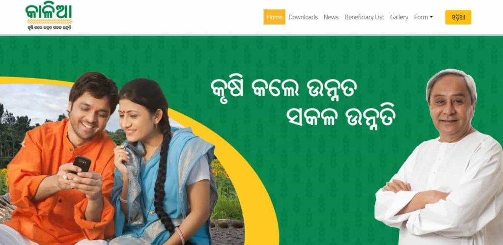 Kalia Scheme Application Form Download