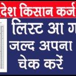 [सूची] MP Kisan Karj Mafi List 2019 | Jai Kisan Karj Mafi List Check Online List