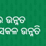 [Final List] Kalia Yojana Odisha Name List 2019 pdf | Kalia Yojana Beneficiary Name List pdf
