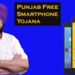 [मुफ्त] Punjab Free Mobile Yojana 2019 | Registration Online Apply | Free Smartphone Yojana Form