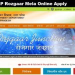 [आवेदन] UP Rojgar Mela 2019 Registration| sewayojan.up.nic.in Online Apply | उत्तर प्रदेश रोजगार मेला 2019 |