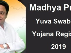 Mp yuva swabhiman yojana registration