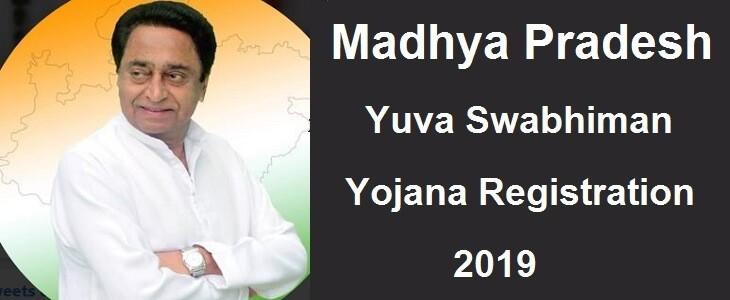 Mp yuva swabhiman yojana registration