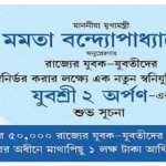 [Registration] Yuvashree Arpan Scheme WB 2019 | Registration Form Online Apply