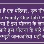 [फॉर्म]Ek Parivar Ek Naukri Yojana Online Form 2019   Registration Application Form