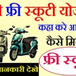 [फॉर्म] Modi Free Scooty Yojana 2019 | Free Scooty Yojana Online Form 2019 is All Fake!