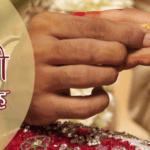 [फॉर्म] Mukhyamantri Kanyadan Yojna 2019 |Online Registration Form pdf Download