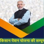 [Form] PM Kisan Pension Yojana Online Form | Online Registration