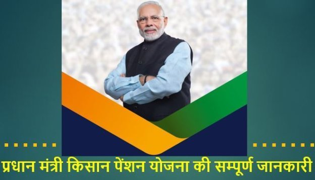 pm kisan pension yojana 2019