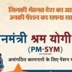 [रजिस्ट्रेशन]PM Shram Yogi Mandhan Yojana Apply Online Form