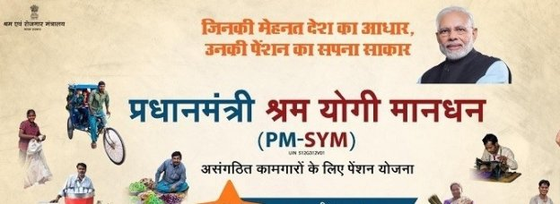 pm shram yogi pension yojana form