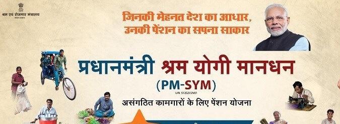 pm shram yogi pension yojana form
