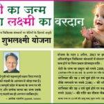 [फॉर्म] Shubhlaxmi Yojana Rajasthan Form Pdf Download | Subhlaxmi Yojana 2019 Online Form