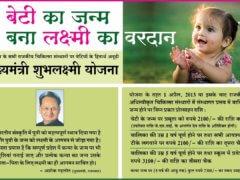 shubhlaxmi yojana rajasthan