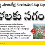 Grama Volunteer Apply Online 2019 | YSR Village Sevak | Notification 2019 pdf