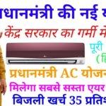 [Online Booking] PM Modi AC Scheme 2019 | * Order Buy EESL AC Online Booking